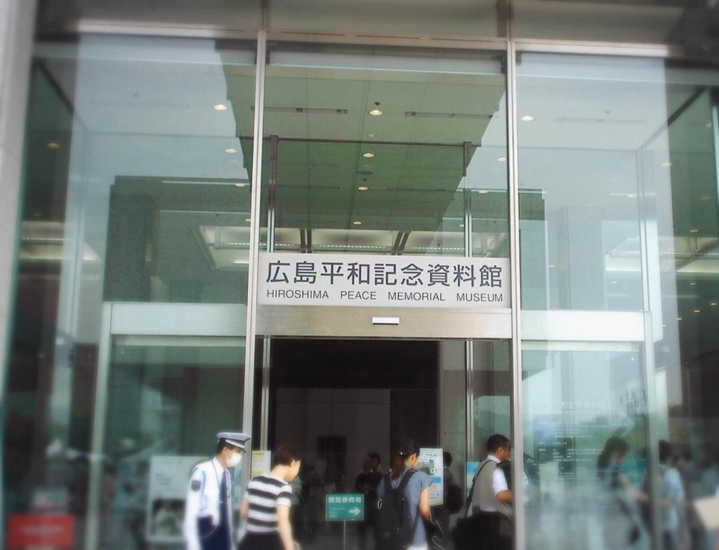 平和記念資料館入り口
