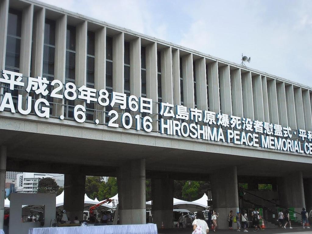 広島平和記念公園入口