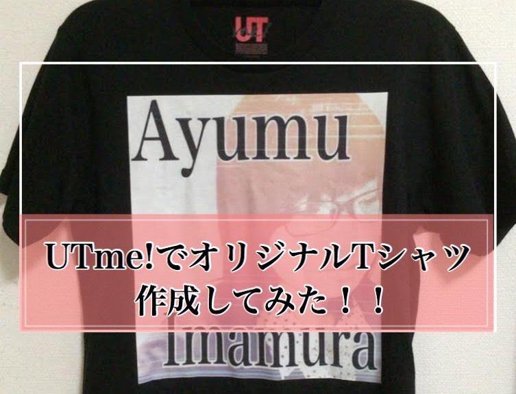 UTme!でオリジナルTシャツを作成