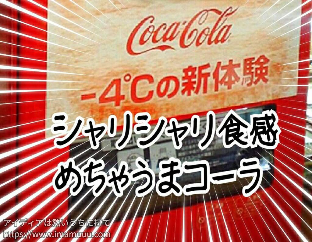セブンイレブンにあったマイナス4度のコカ・コーラ販売機