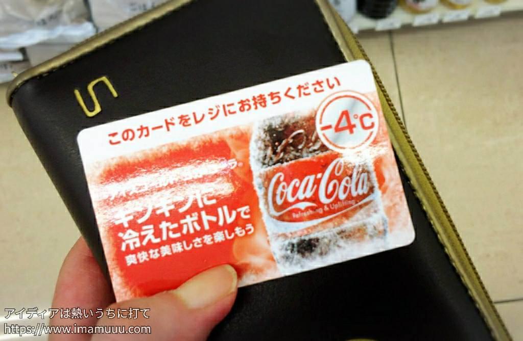 レジでコカ・コーラ販売機専用のカードを購入する