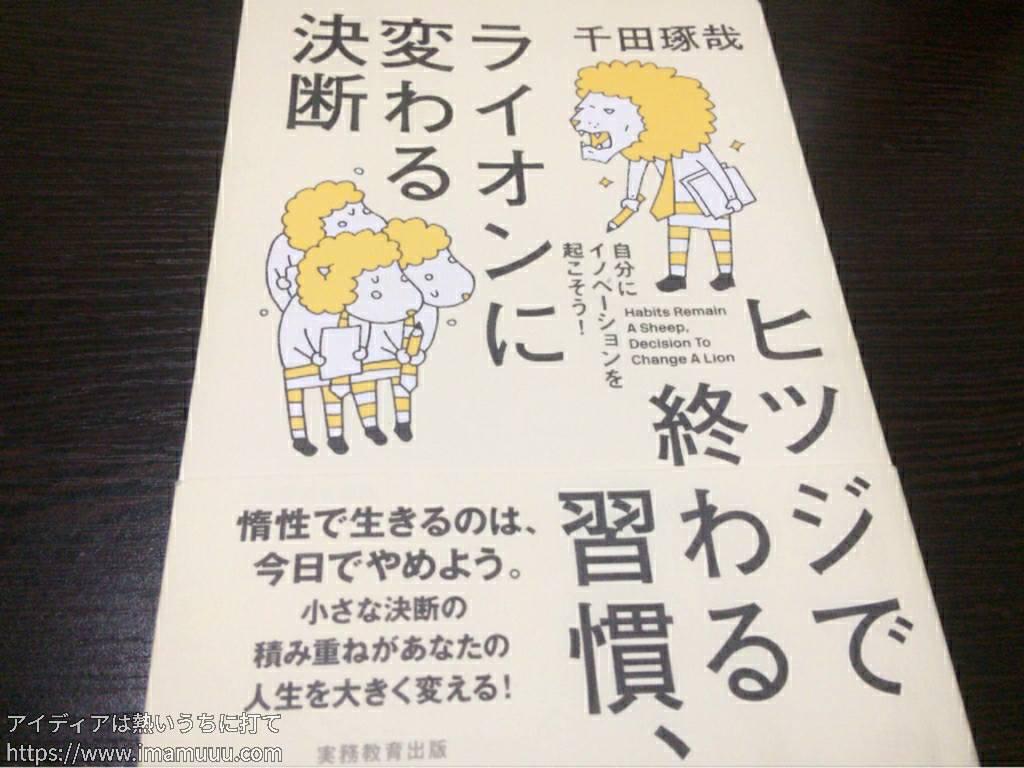 千田琢也さんの「ヒツジで終わる習慣、ライオンに変わる決断」