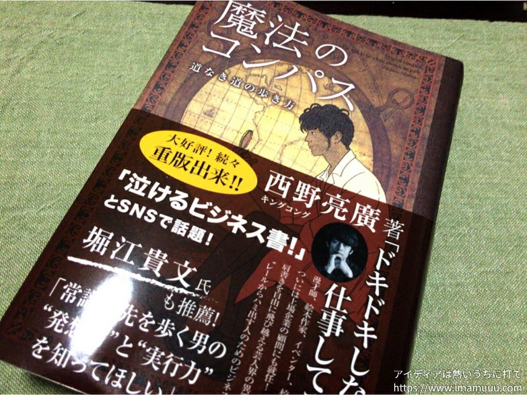 西野亮廣さんの「魔法のコンパス」