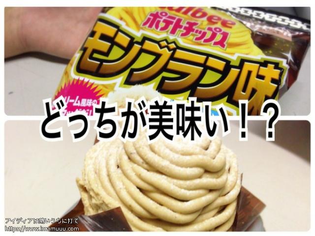 ポテトチップスモンブラン味とモンブランケーキ食べ比べ