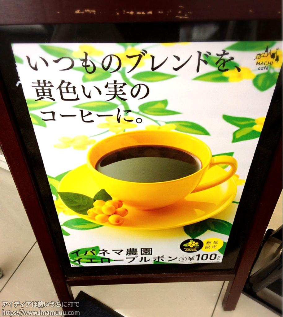 ローソンのブレンドコーヒー