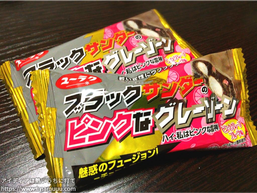 ブラックサンダーのピンクグレープフルーツ味