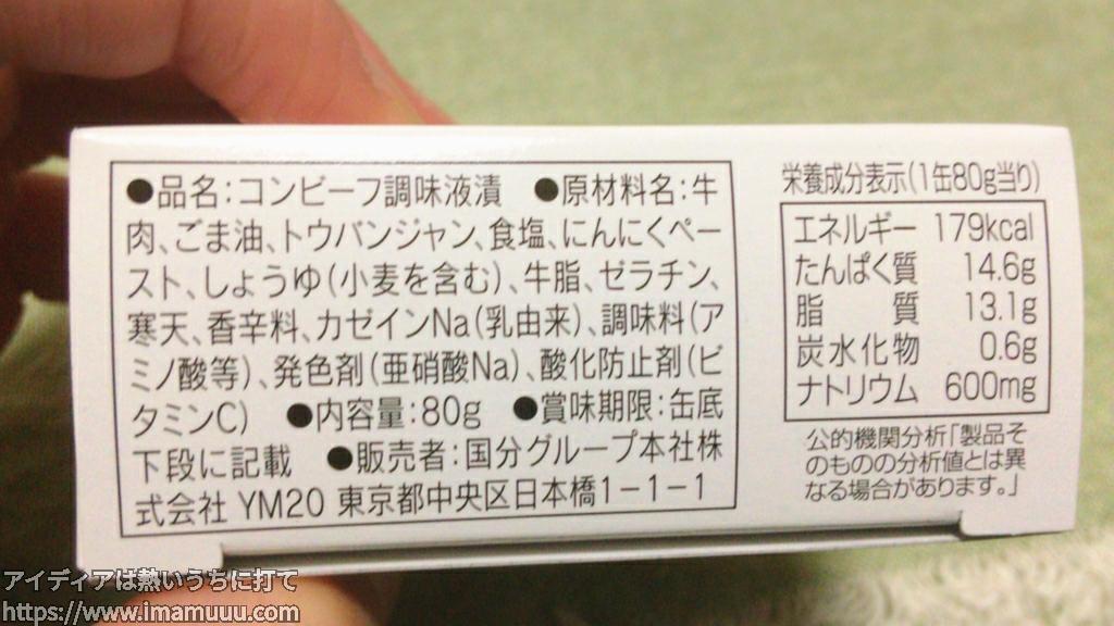 缶つま「ユッケ風コンビーフ」の原材料名