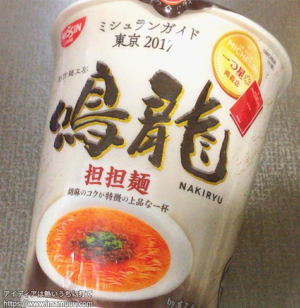 「創作麺工房 鳴龍」さん監修のカップ担々麺