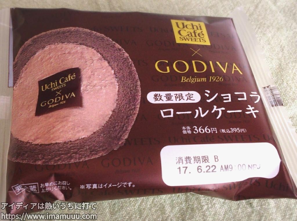 ゴディバのショコラロールケーキ