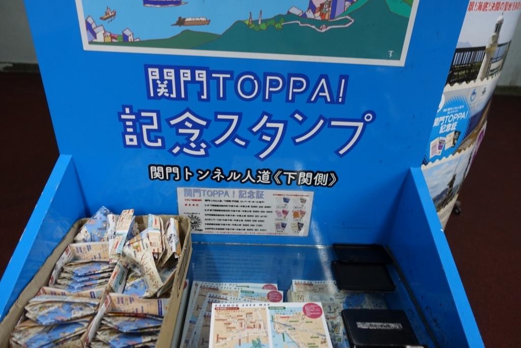 関門TOPPA!記念スタンプ