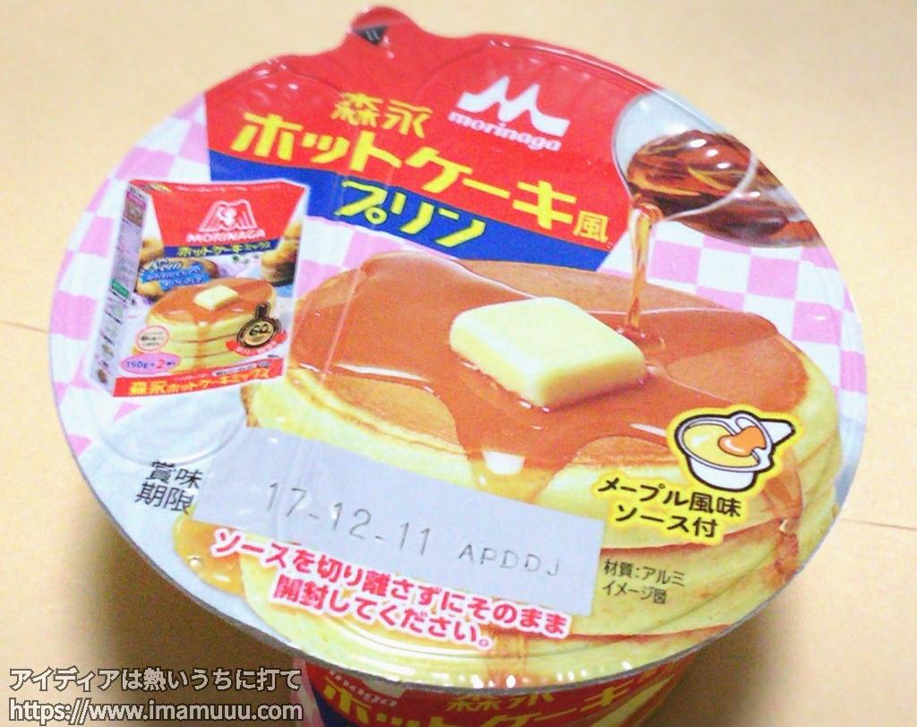 森永ホットケーキ風プリン