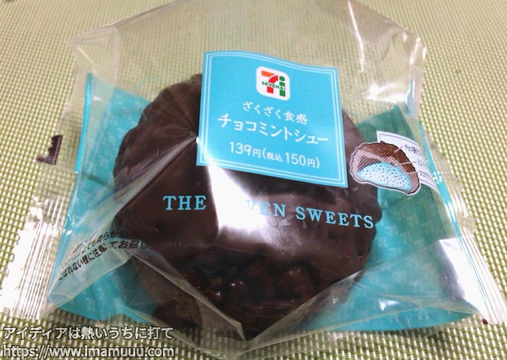 セブンイレブンの「ザクザク食感チョコミントシュー」