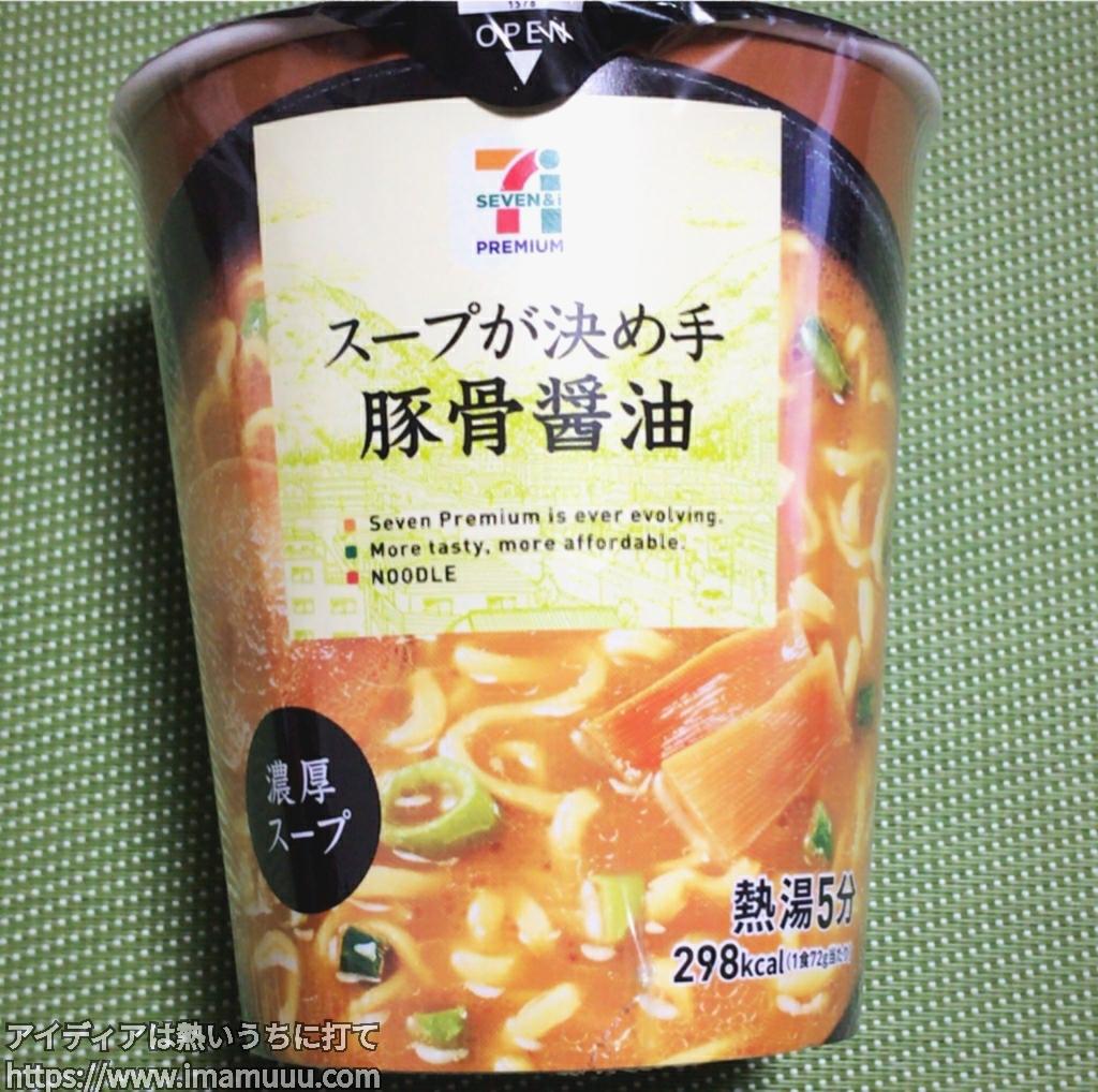 セブンイレブンのスープが決め手の豚骨醤油ヌードル