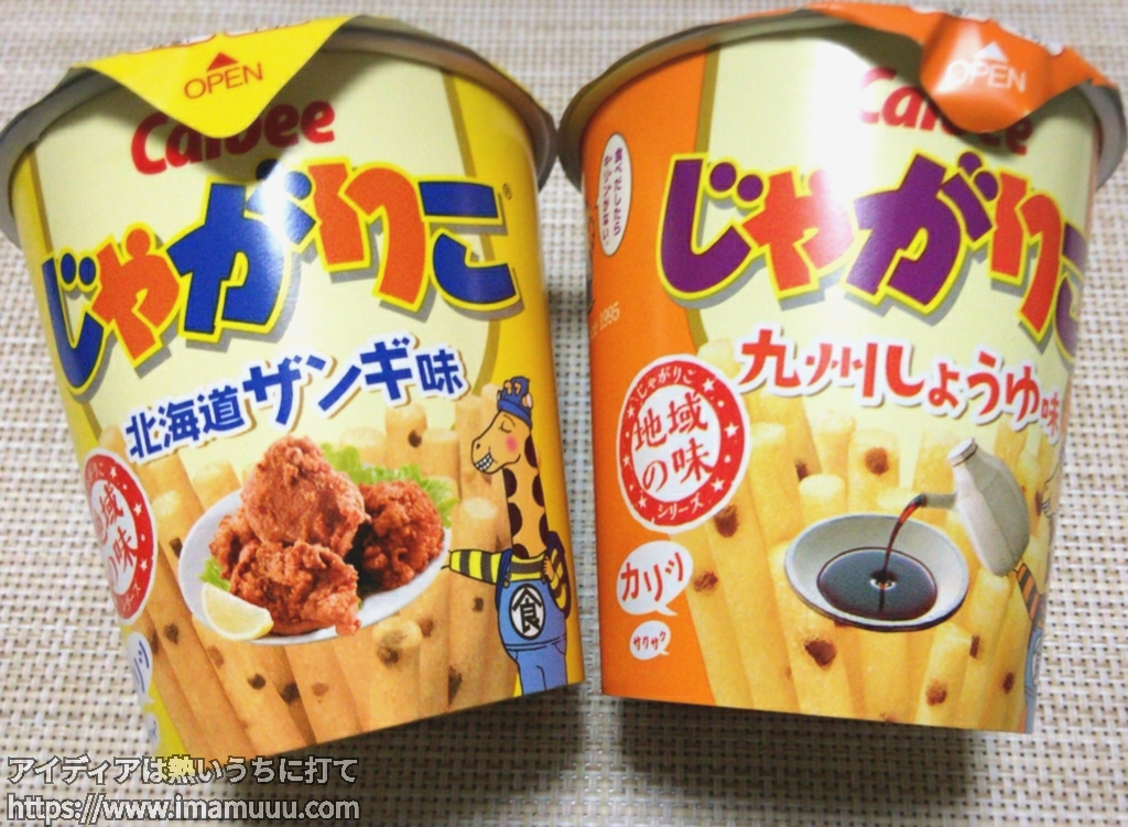 じゃがりこの北海道ザンギ味と九州しょうゆ味