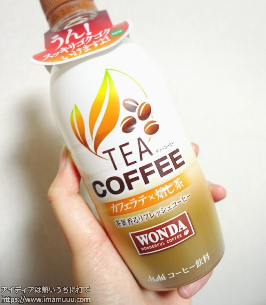 WONDAのTEA COFFEE(ティーコーヒー)