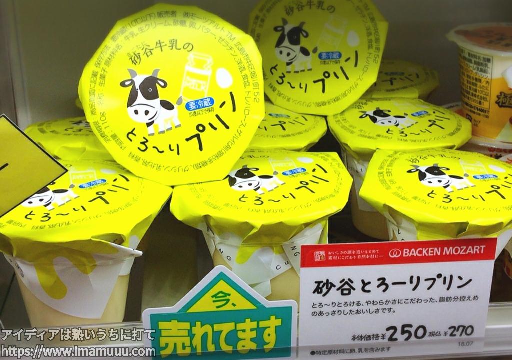日赤病院の売店にある砂谷牛乳のとろ~りプリン