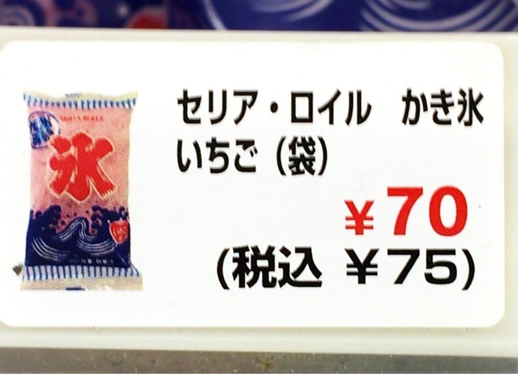 セリア・ロイルのかき氷いちご味は値段が安い(75円)