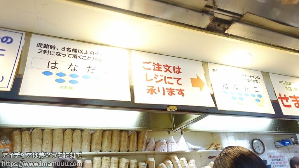 新梅田食堂街にあるたこ焼き屋「はなだこ」