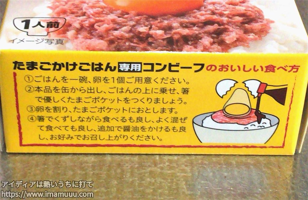 たまごかけご飯専用コンビーフのおいしい食べ方