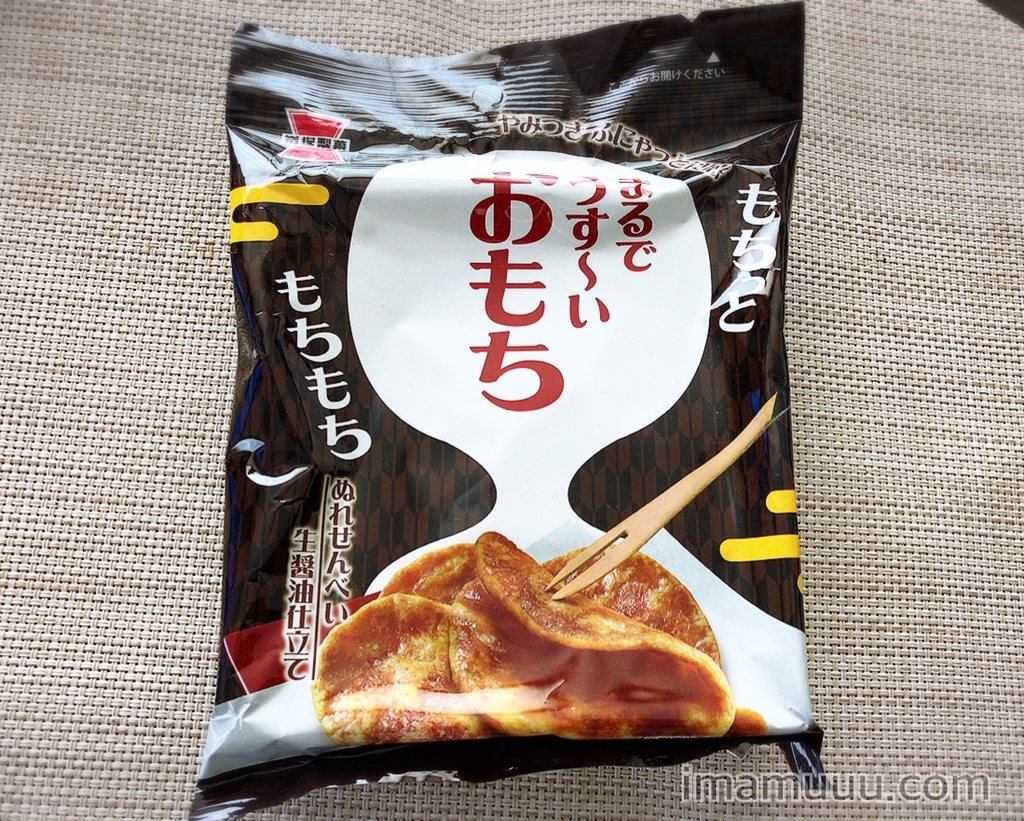 岩塚製菓の「まるでうす~いおもち」(ぬれせんべい)