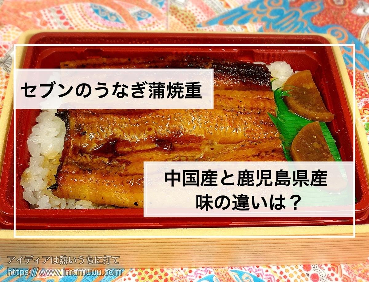 セブンのうなぎ蒲焼重、中国産と鹿児島産の味の違いは?