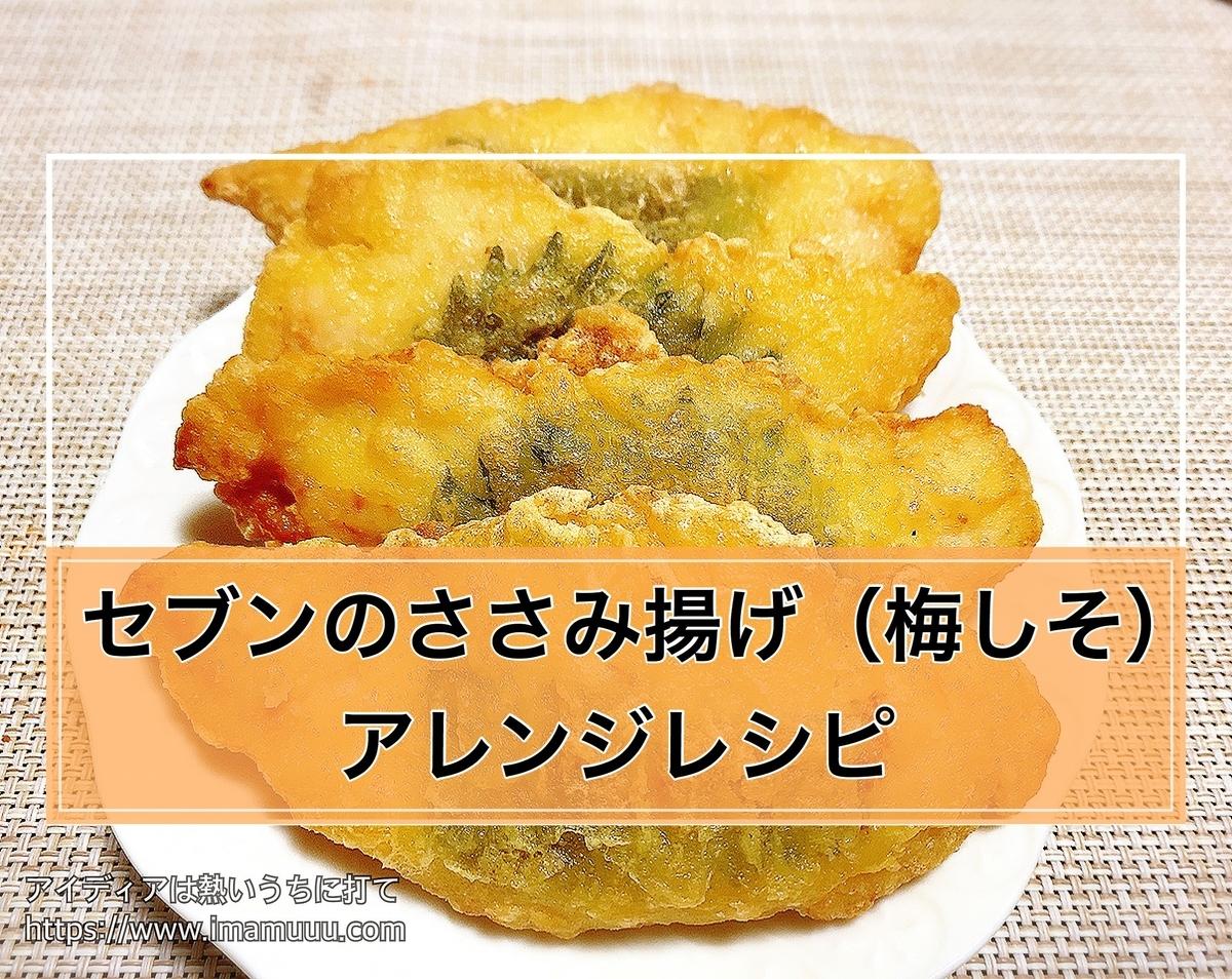 セブンイレブンのささみ揚げ(梅しそ)アレンジレシピ