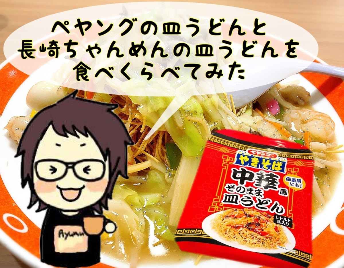 ペヤングの中華風そのまま皿うどんと長崎ちゃんめんの皿うどんを食べ比べ