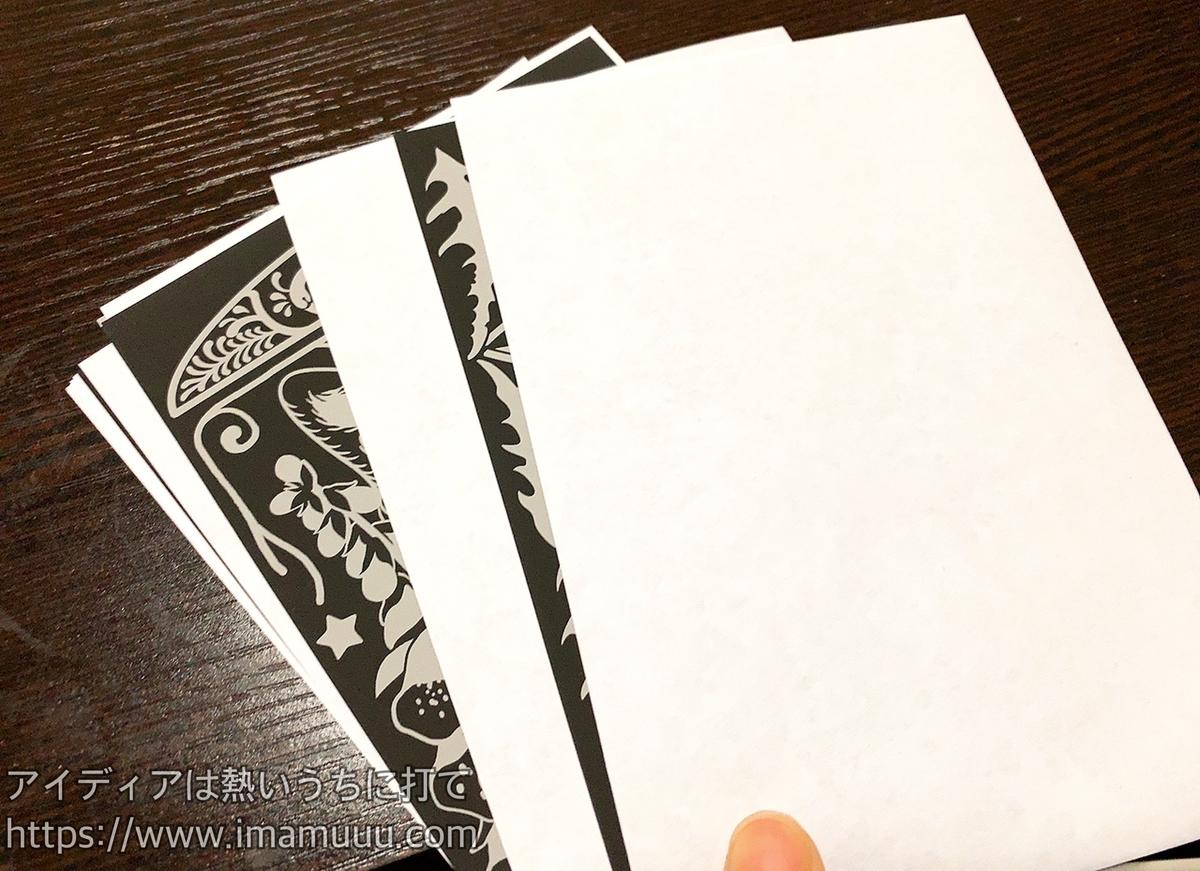 スクラッチシートは1枚ずつ間に白い紙が挟んであった