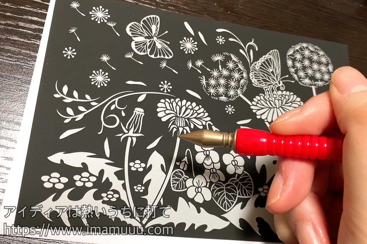 「季節の花と動物たち」に付属していたスクラッチペン
