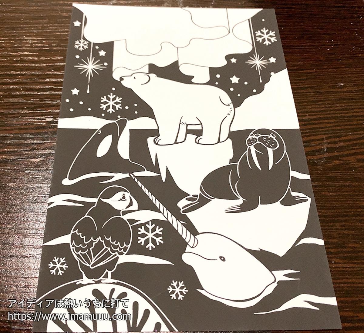 シロクマとオーロラがメインのスクラッチアート