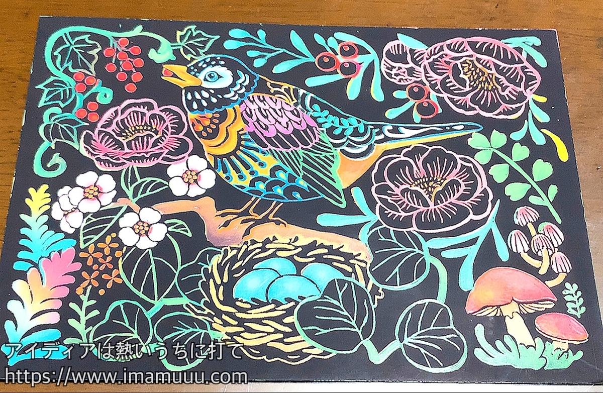 鳥と花と鳥の巣が描かれたスクラッチアートの完成版