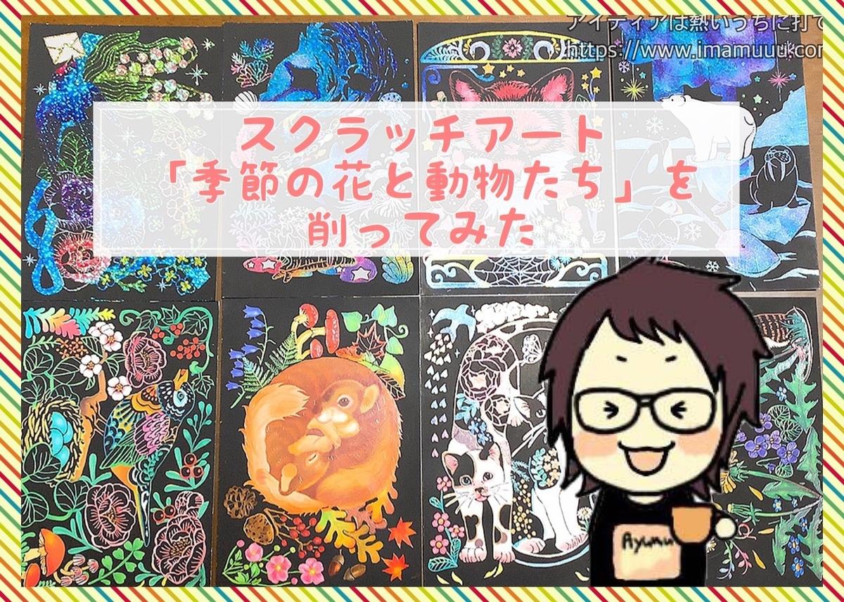 スクラッチアート「季節の花と動物たち」を削ってみた