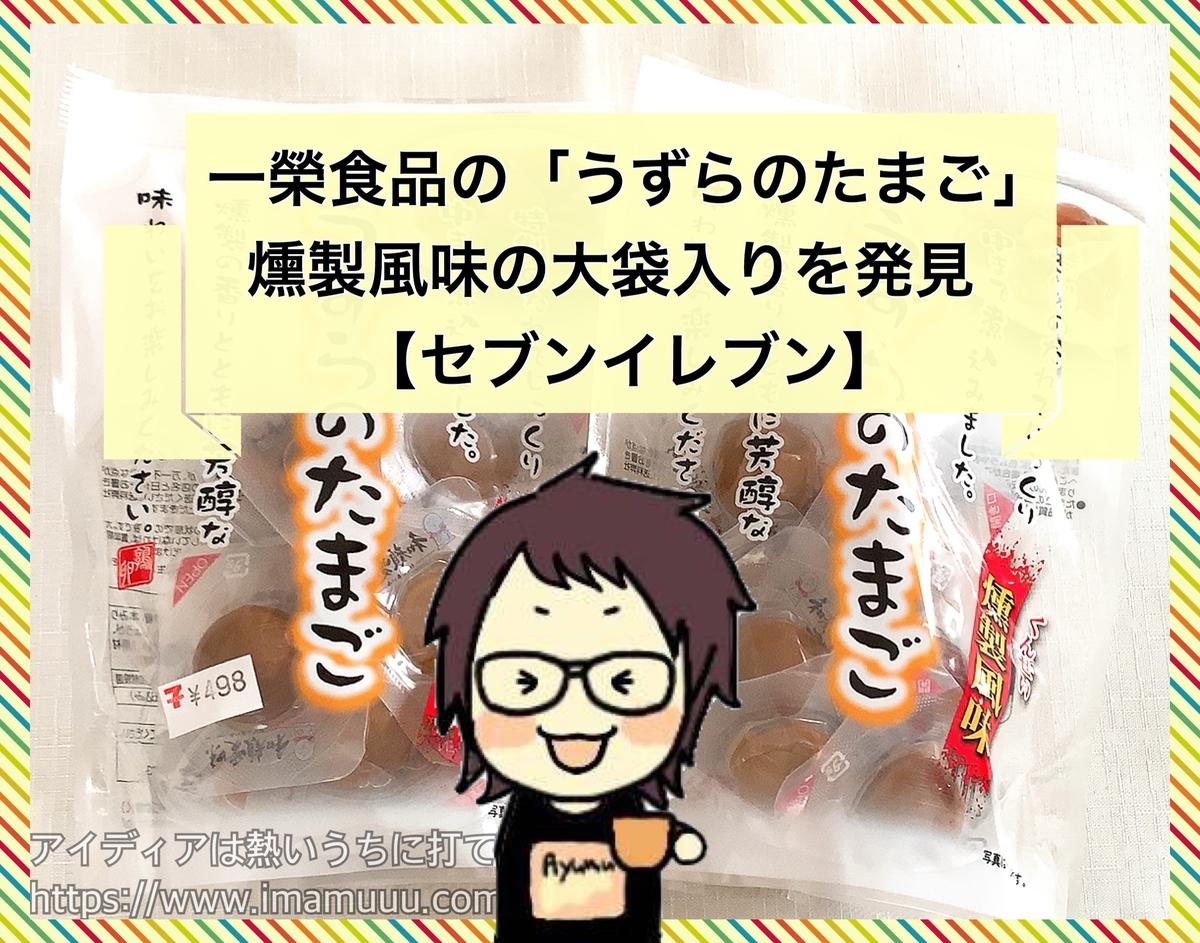 【激うま】一榮食品の「うずらのたまご 燻製風味」の大袋入りをセブンイレブンで発見!