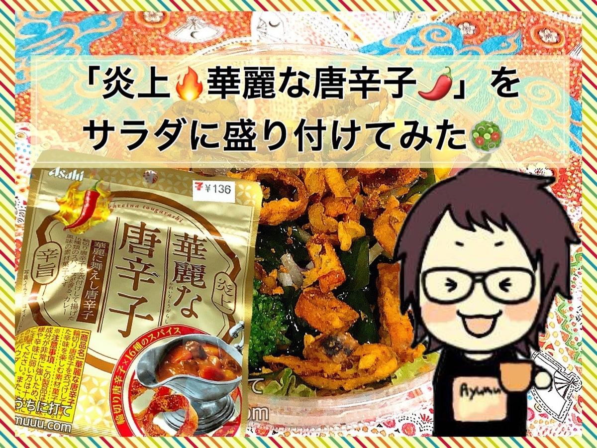 「炎上 華麗な唐辛子」をサラダに盛り付けて食べてみた【アレンジレシピ】
