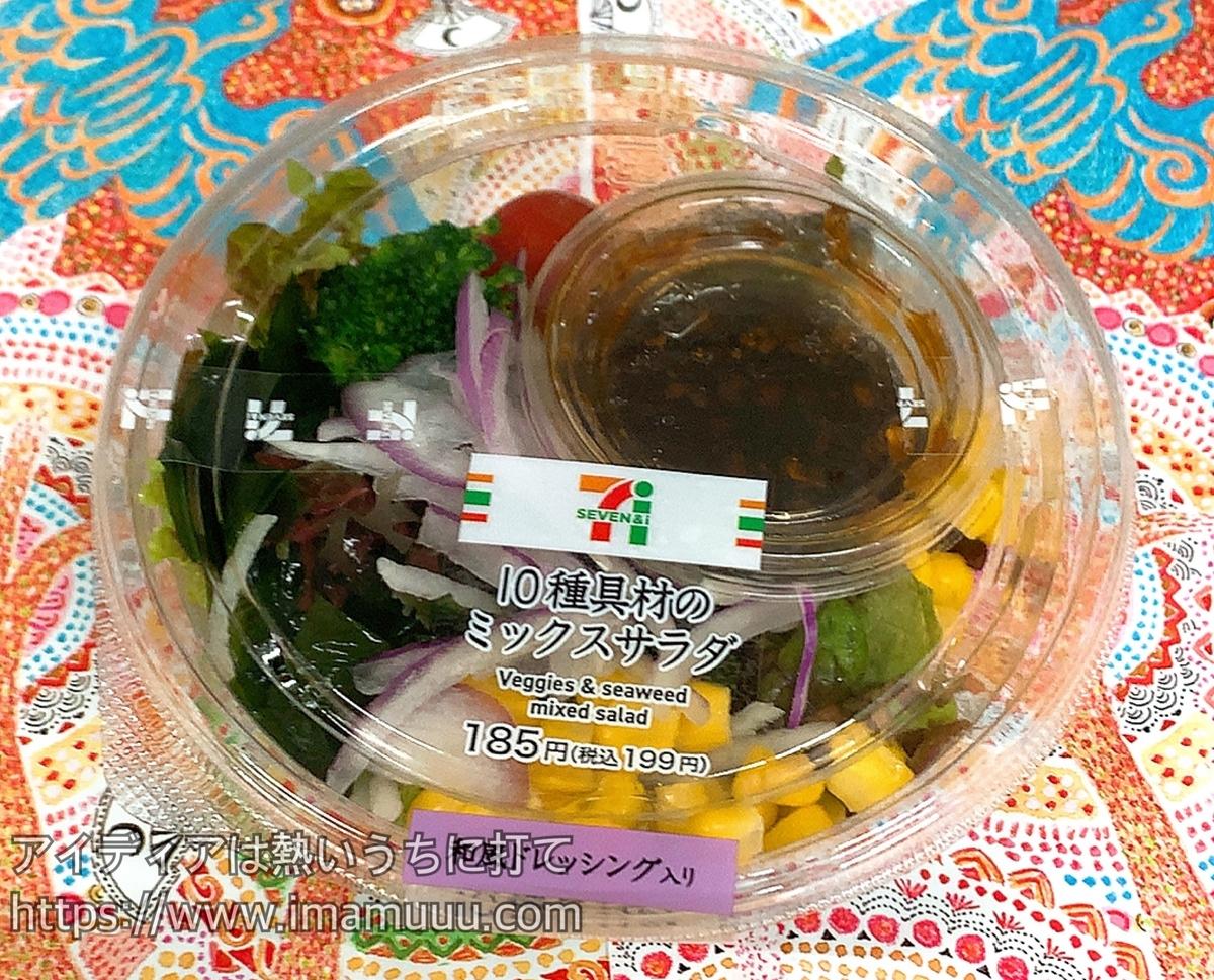 セブンイレブンの10種具材のミックスサラダ