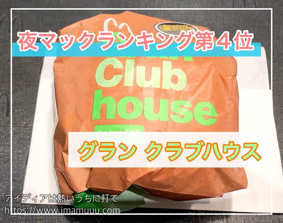 夜マックランキング第4位「グラン クラブハウス」