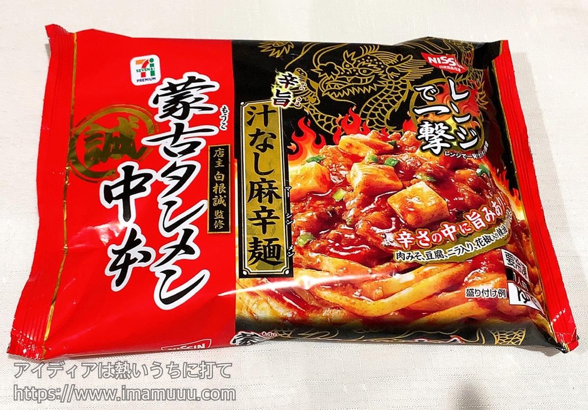 冷凍食品の「蒙古タンメン中本 汁なし麻辛麺」