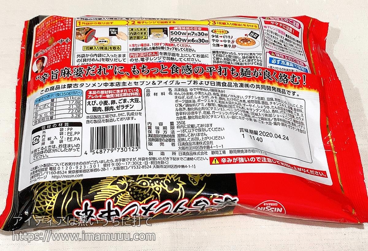 蒙古タンメン中本「辛旨汁なし麻辛麺」のパッケージ裏面