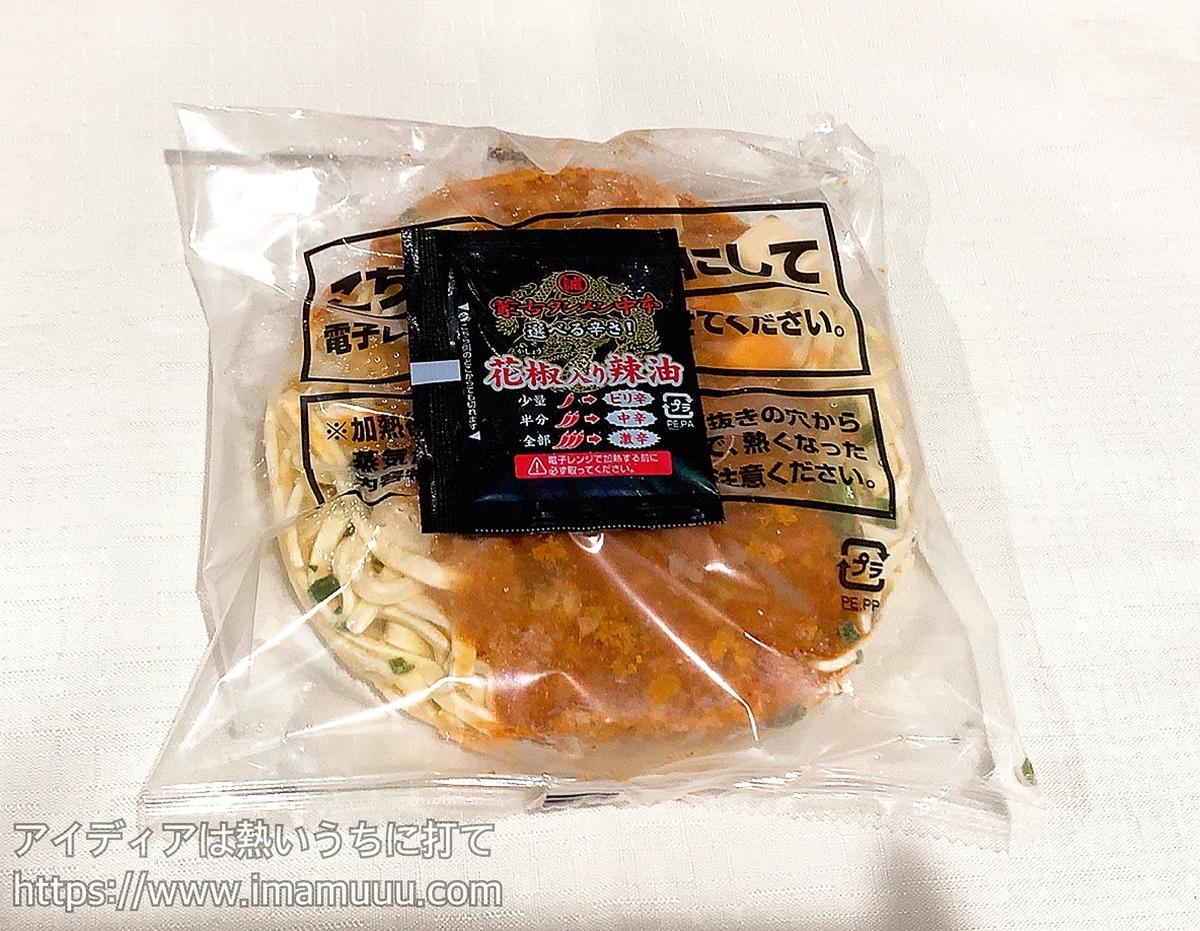 蒙古タンメン中本「辛旨 汁なし麻辛麺」