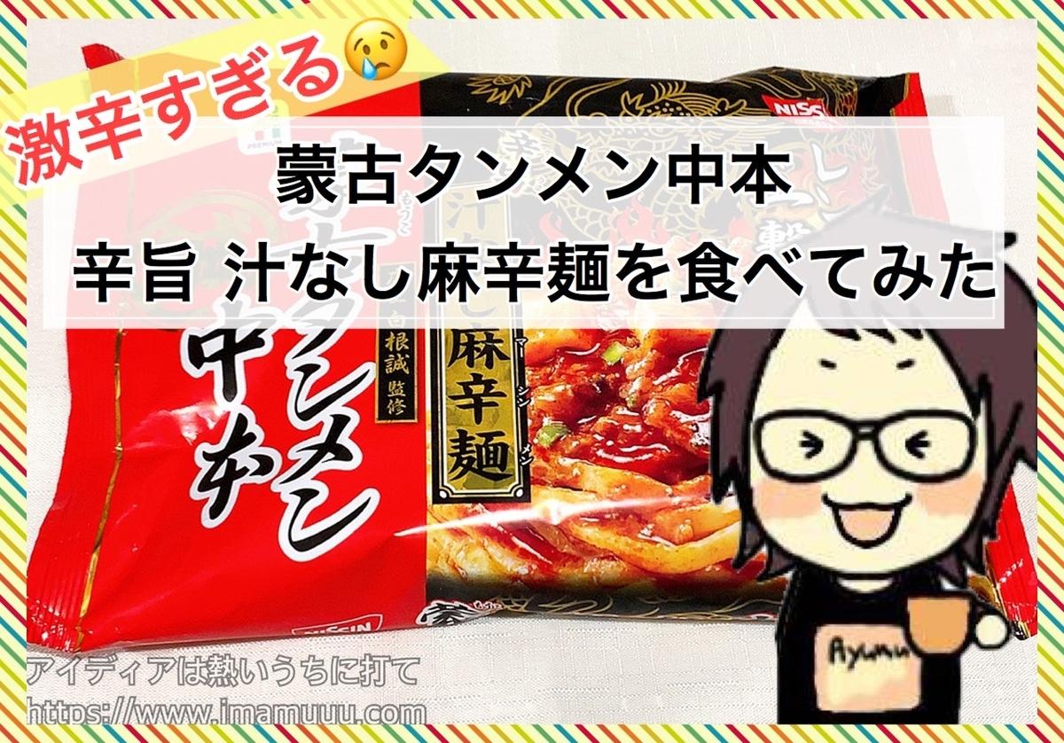 セブンで買った冷凍の「蒙古タンメン中本 汁なし麻辛麺」を食べてみた