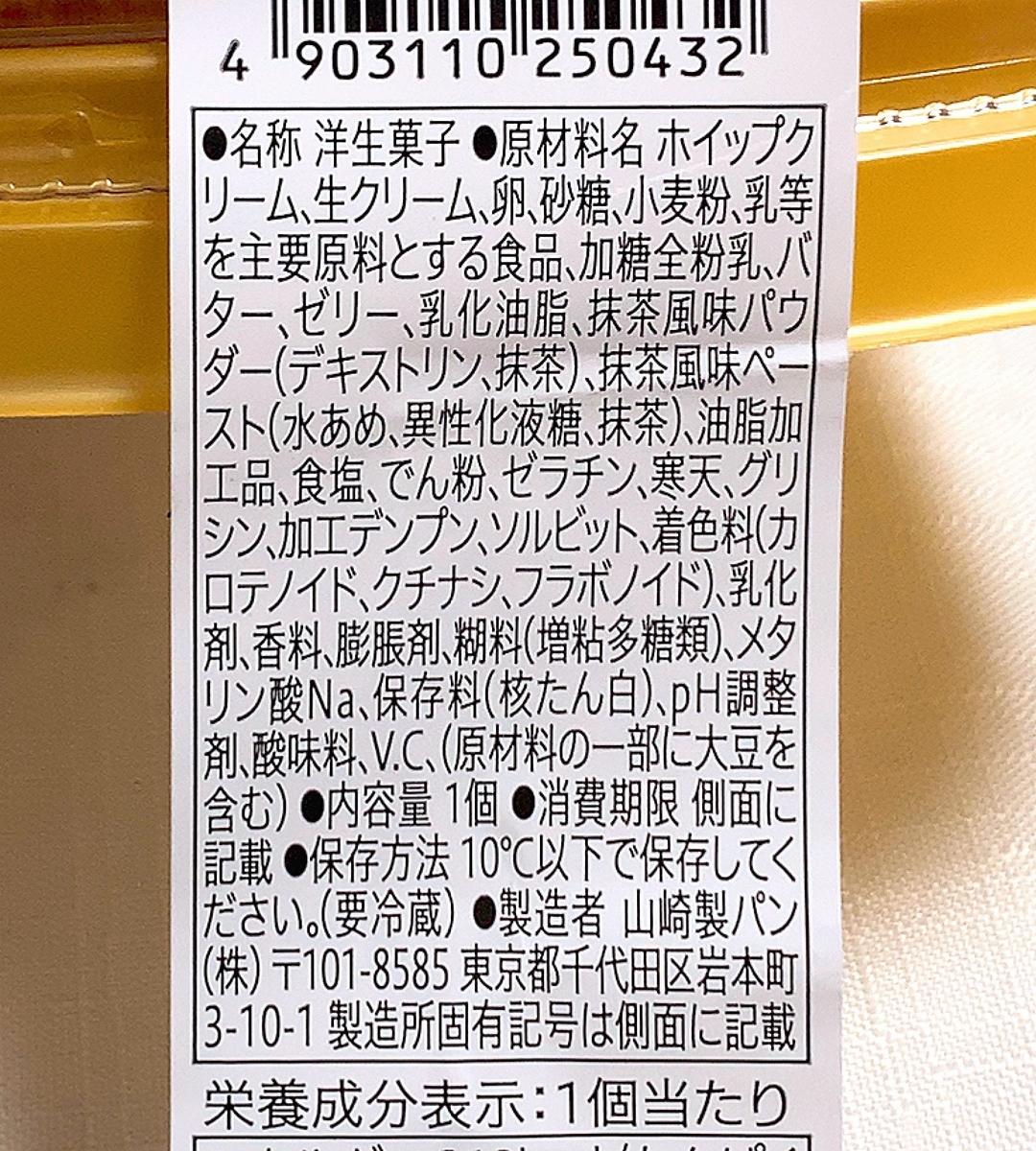 抹茶のミルクレープの原材料名