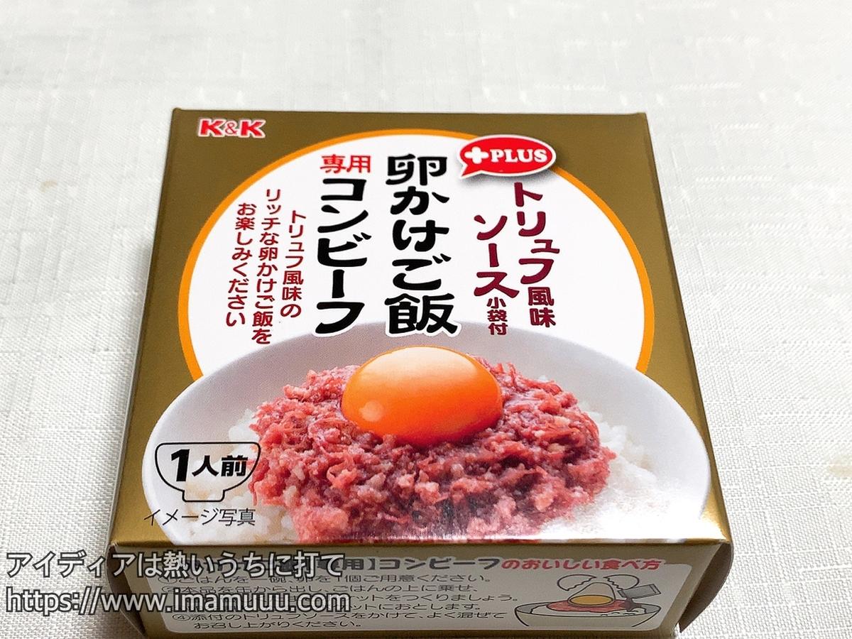 トリュフ風味ソース小袋付きの卵かけご飯専用コンビーフ