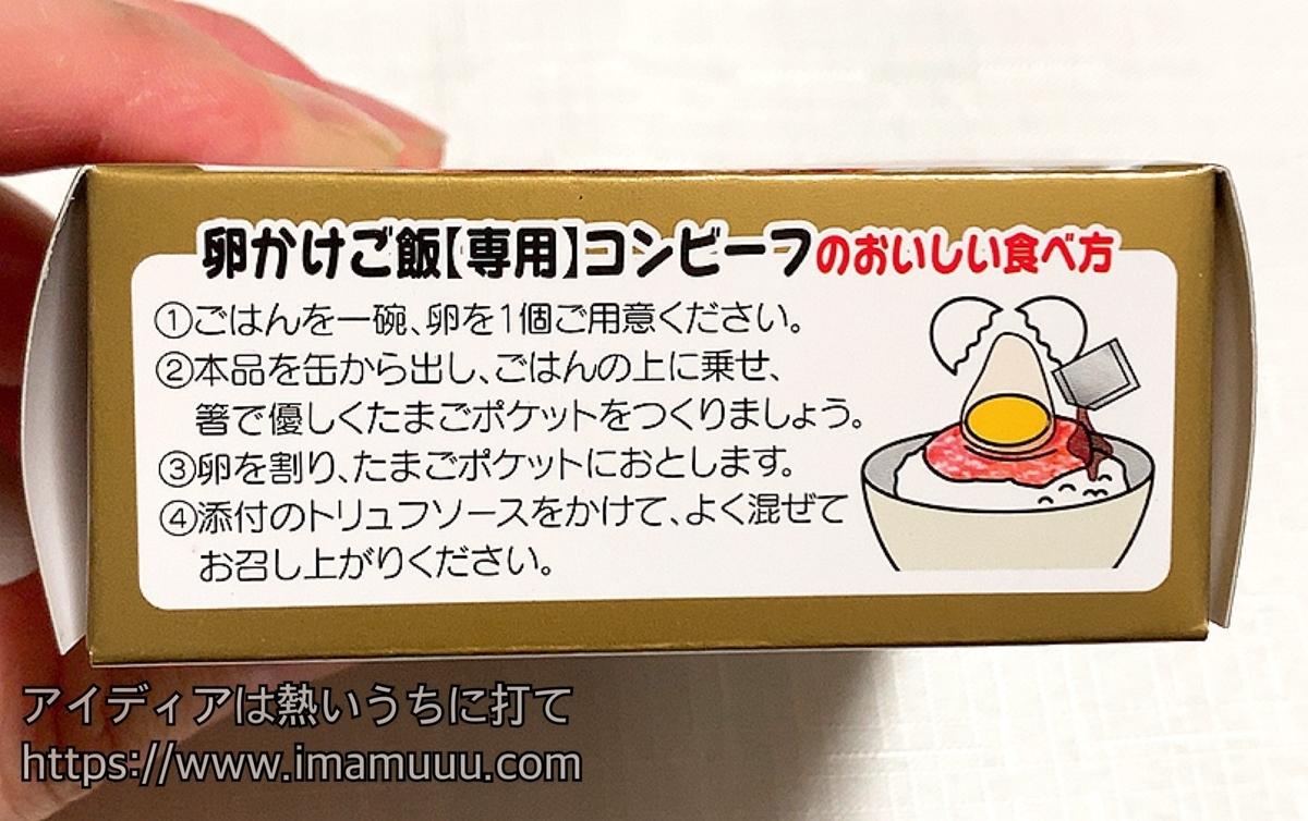 卵かけご飯専用コンビーフのおいしい食べ方