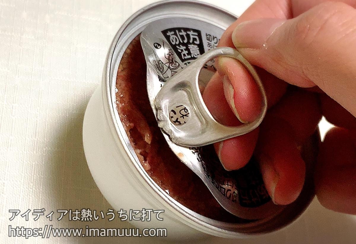 コンビーフの缶のフタが開けやすい