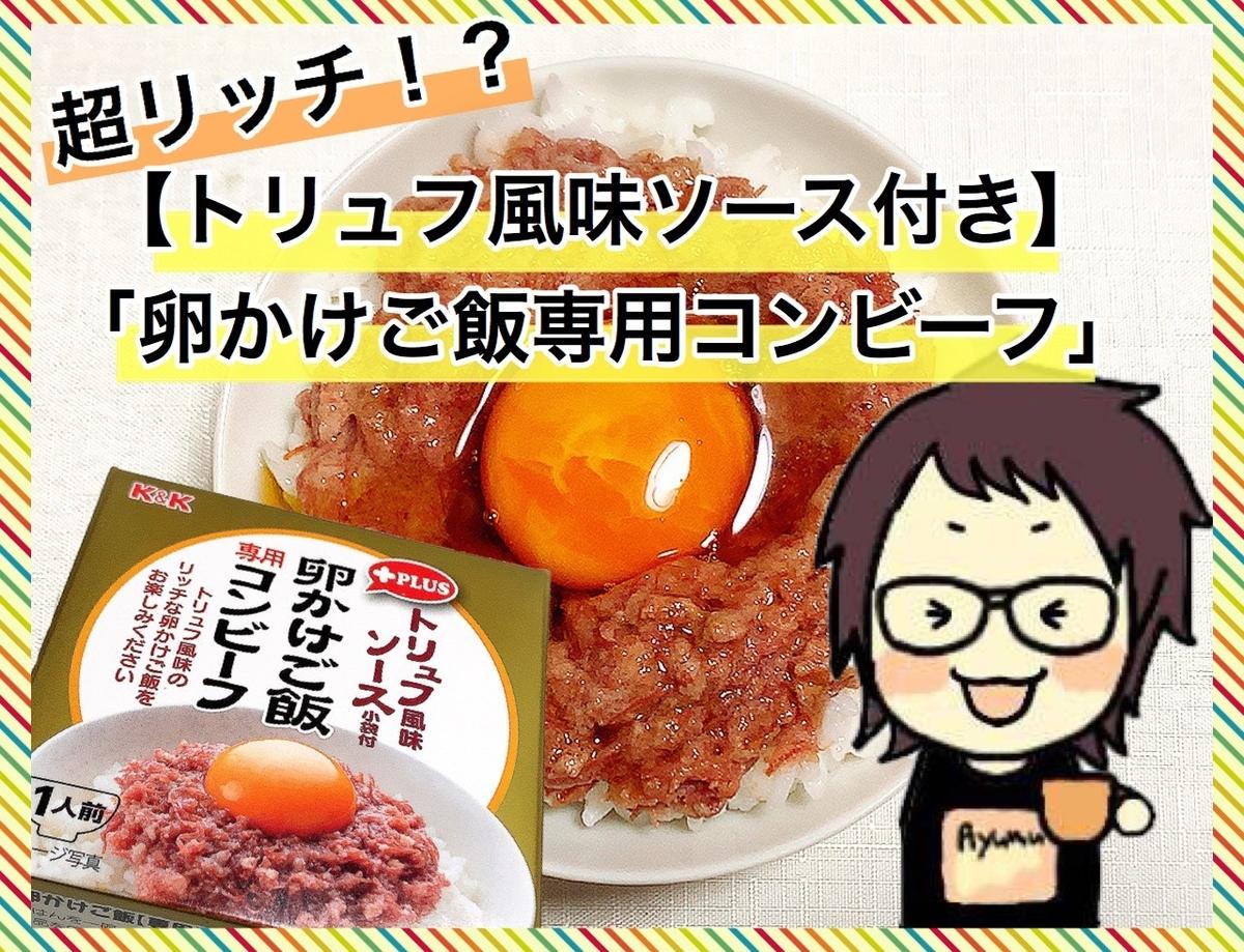 トリュフ風味ソース小袋付き卵かけご飯専用コンビーフのレビュー