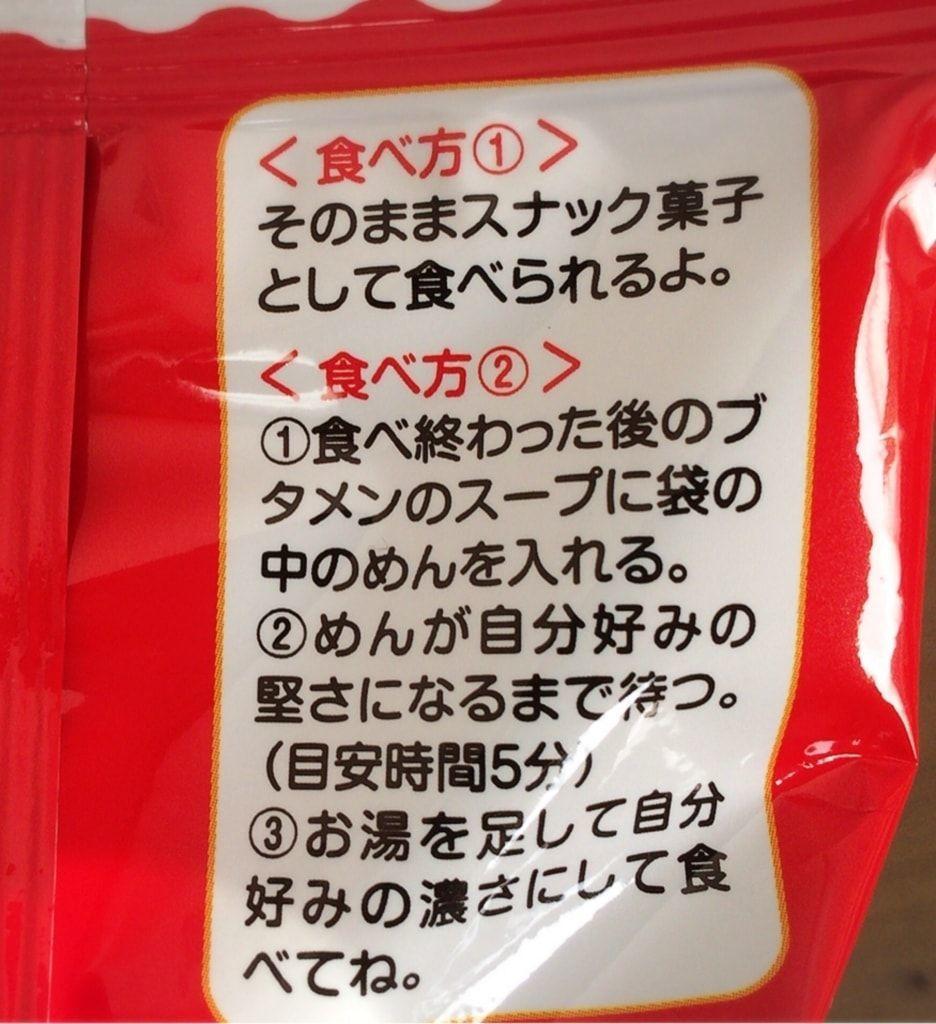 替え玉風ブタメンとんこつ味の食べ方