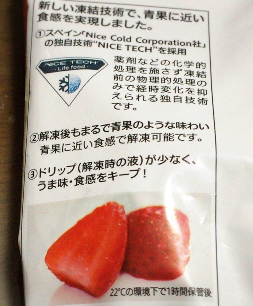 """スペイン「Nice Cold Corporation社」の独自技術""""NICE TECH""""を採用"""
