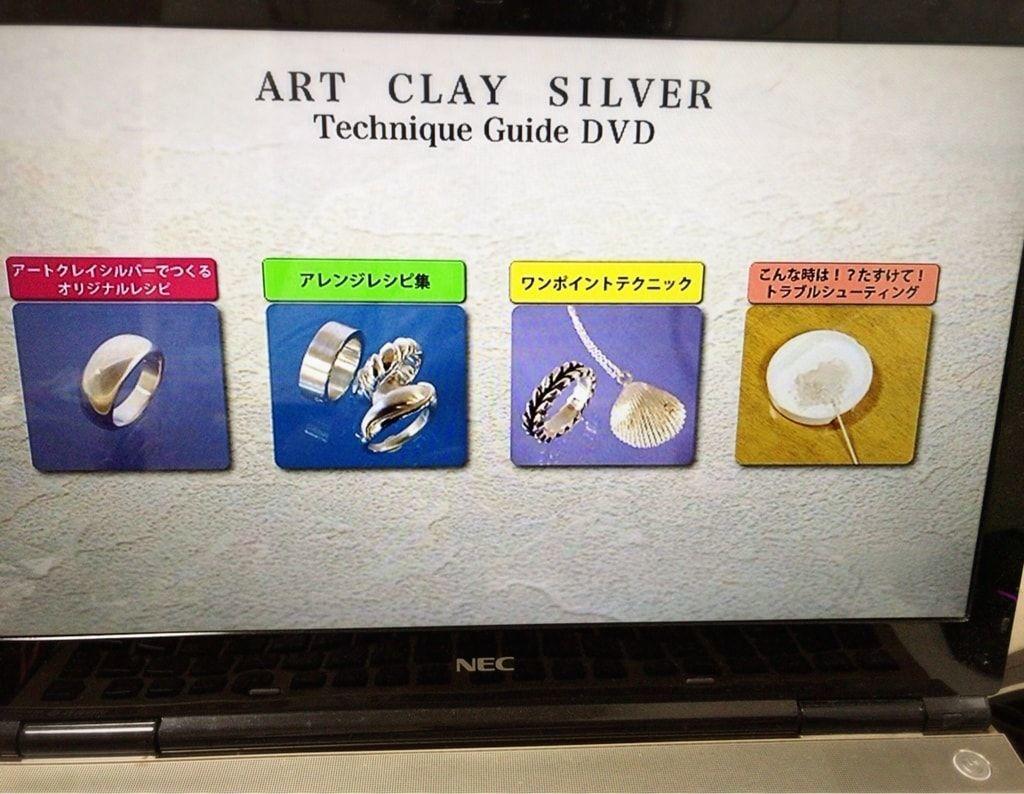 アートクレイシルバーテクニックガイド(DVD)