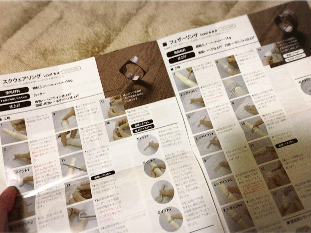 種類別にリングの作りかたが書いてあるガイド