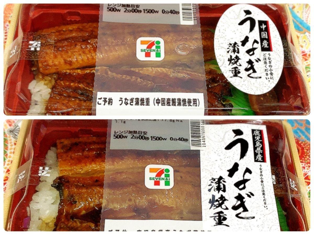 セブンイレブンの中国産うなぎと鹿児島産うなぎを食べた感想まとめ